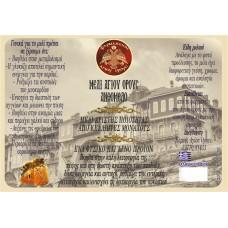 Μέλι ανθέων Αγίου Όρους 1 Kgr (Ανθόμελο)