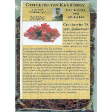 Cranberries αποξηραμένα 200g