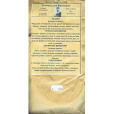 Μίγμα βοτάνων για τη θεραπεία του σακχαρώδη διαβήτη 200gr (ζάχαρο).